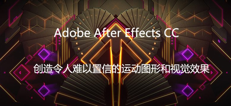 Adobe After Effects 2020 v17.0.4.59 直装破解版